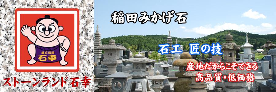 茨城県笠間市稲田のストーンランド石幸